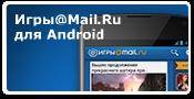 Игры@Mail.Ru для Android