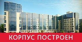 Резиденции «Сколково»