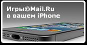 Игры@Mail.Ru для iPhone