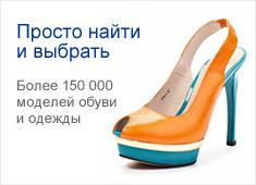 Более 150 000 моделей обуви и одежды