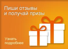 Оставляй отзывы о покупках и получай призы!